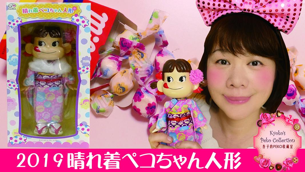 日本不二家PEKO | 牛奶糖和服PEKO醬娃娃開箱記・2019晴れ着ペコちゃん人形