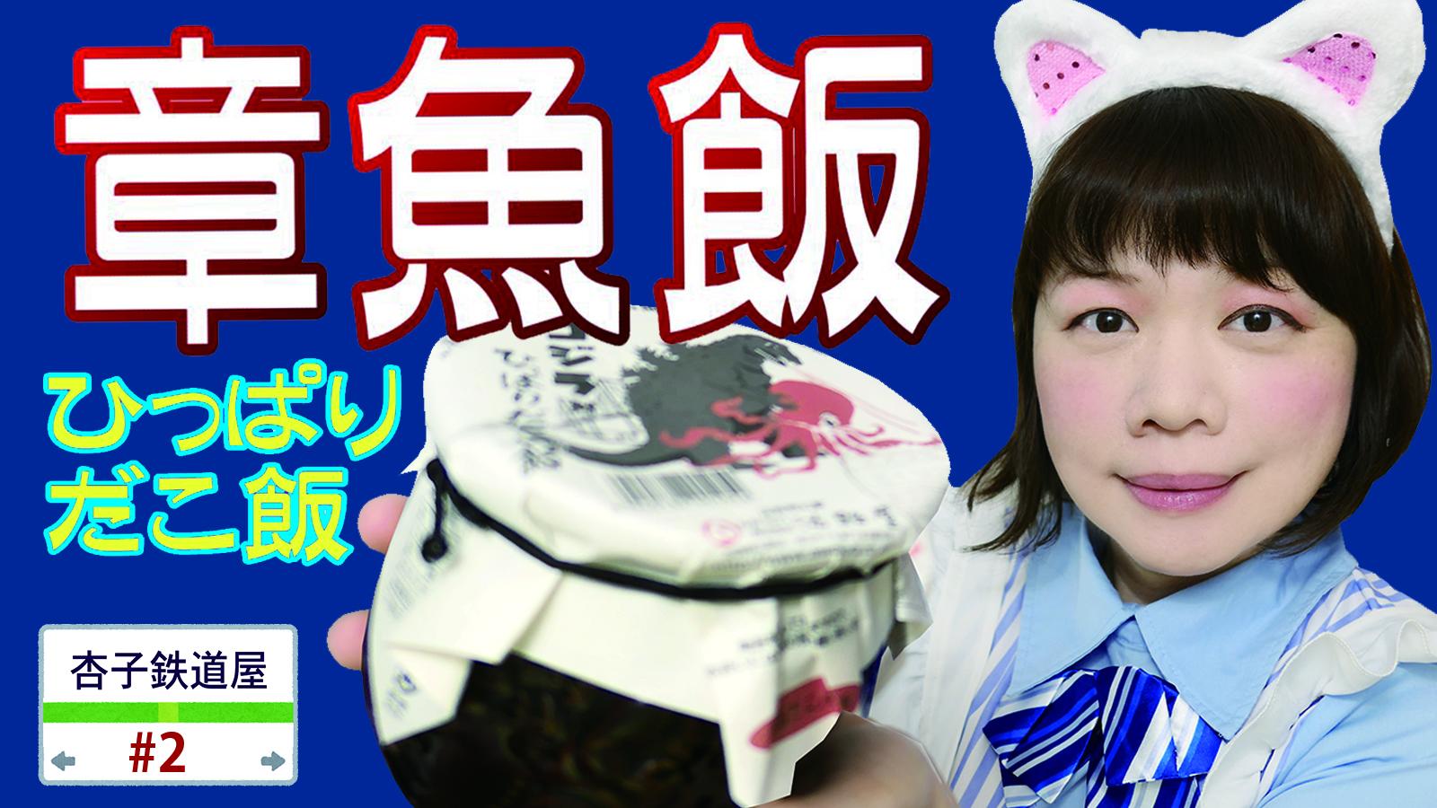 西明石車站 |  明石章魚飯・ひっぱりだこ飯・哥吉拉版本 |  ゴジラ対ひっぱりだこ飯