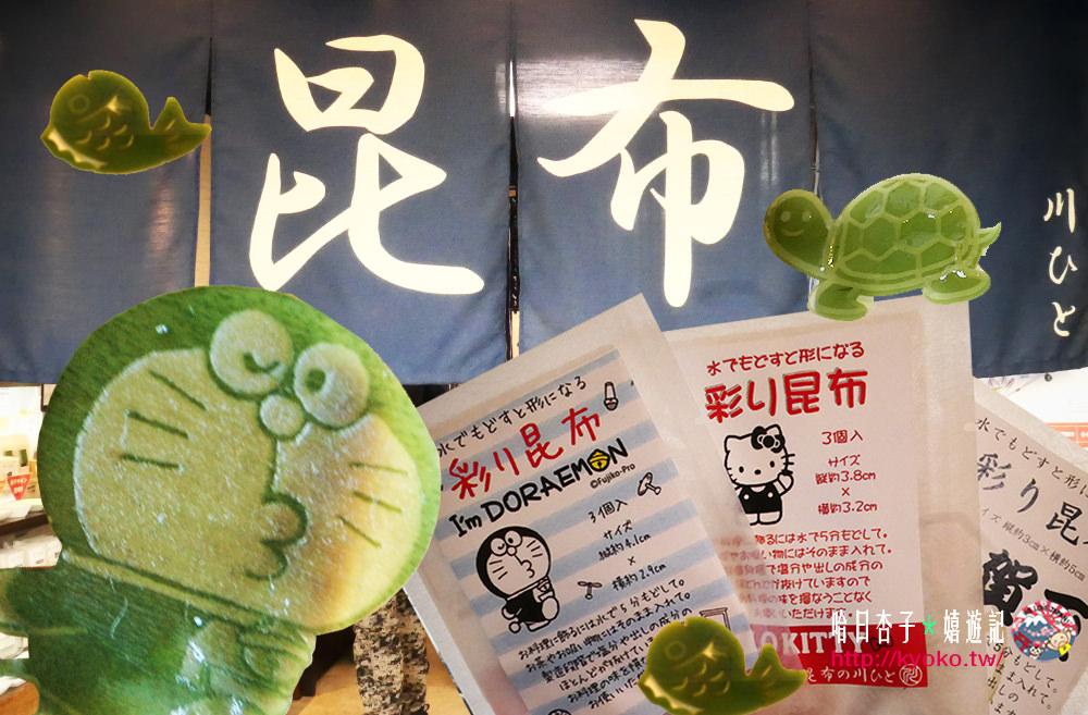 東京土產 | 多啦A夢造型昆布 ・昆布の川ひと | 吸睛效果200%・健康送禮新選擇