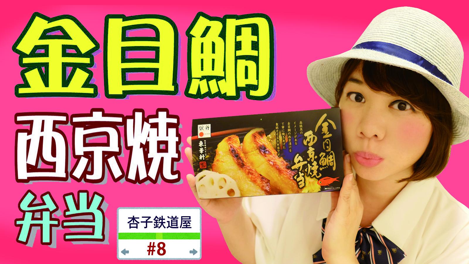 金目鯛西京焼弁当 | 小田原車站必吃名物  | <杏子鐵道屋>8