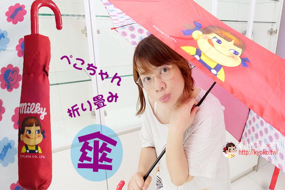不二家牛奶妹 | PEKO CHEN 折傘 | PEKO CHEN FAMILY CLUB 限定贈品 | (雜貨小物類19)