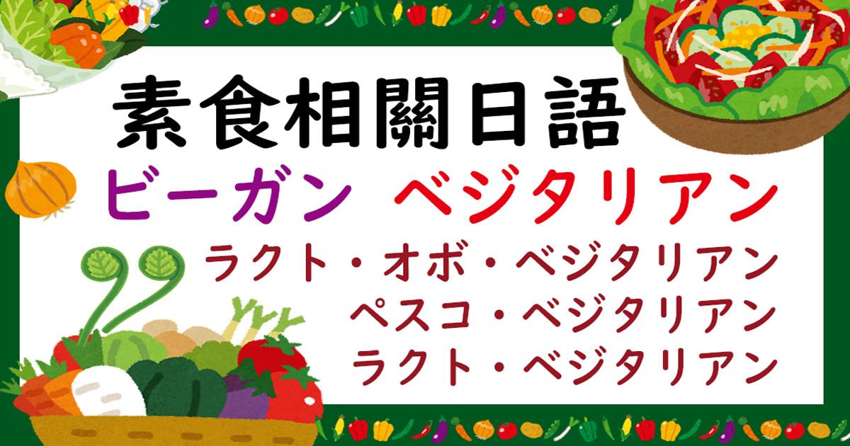 素食相關日語 | 全素・奶素・蛋奶素的日文+點餐實用句型