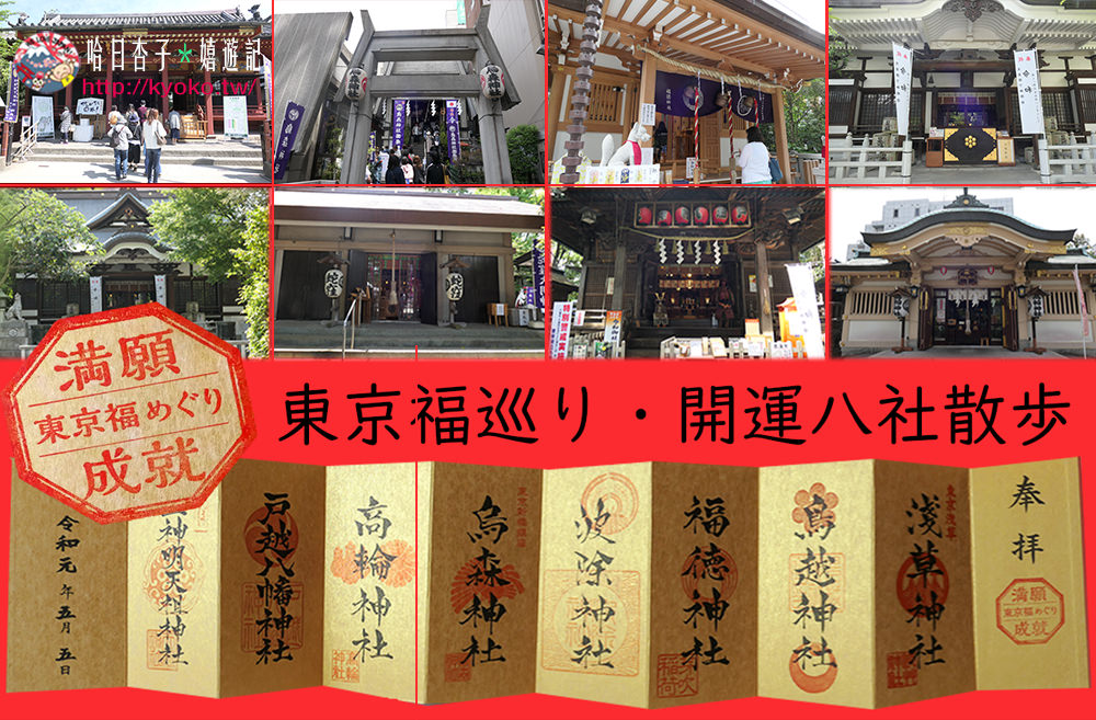 東京朱印行程推薦|東京福氣巡禮・開運八社散步朱印帖(2019新版)