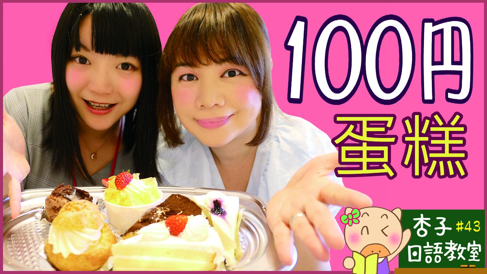 東京必吃甜點 |100日圓的蛋糕・100円ケーキ | SWEETS PARADISE ヨドバシAkiba店