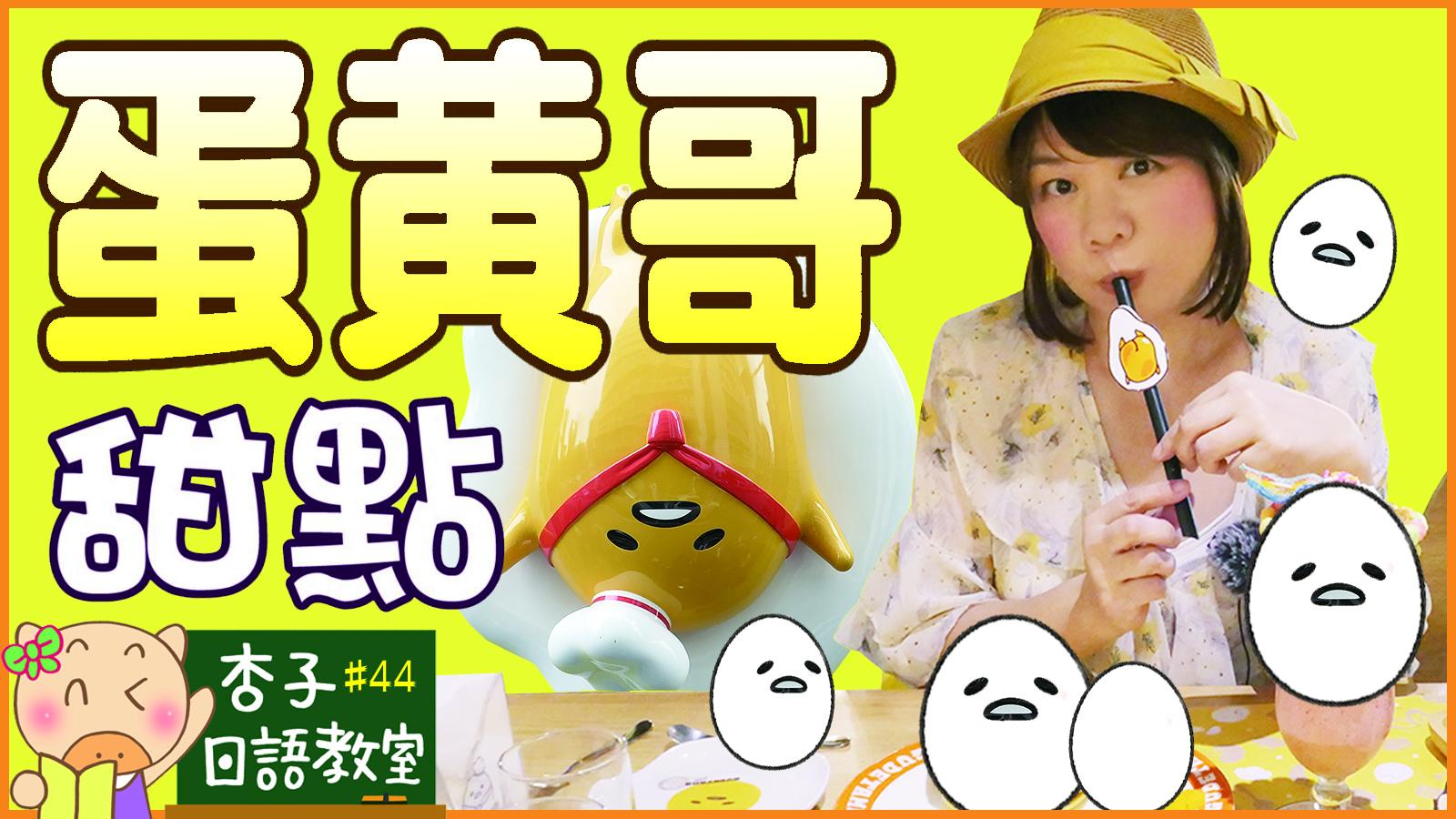 Gudetama Chef・蛋黃哥五星主廚餐廳|蛋黃哥甜點日文菜單