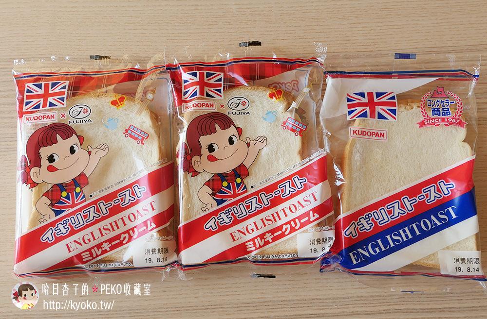 青森必吃美食 | イギリストースト | 英國吐司・經典口味+不二家牛奶糖口味 | 青森縣民從小吃到大的好味道 |2019年 (甜點系列5)