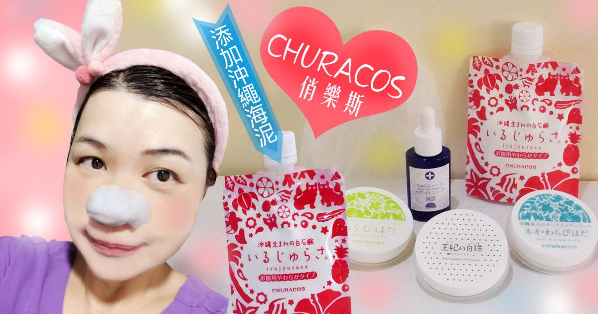 2019日本藥妝必買 | 俏樂斯 |沖繩海泥潔顏乳 ・王妃淨白保濕面膜 | 草莓鼻+美白救星!用一次立即白皙,鼻頭變得好乾淨啊!