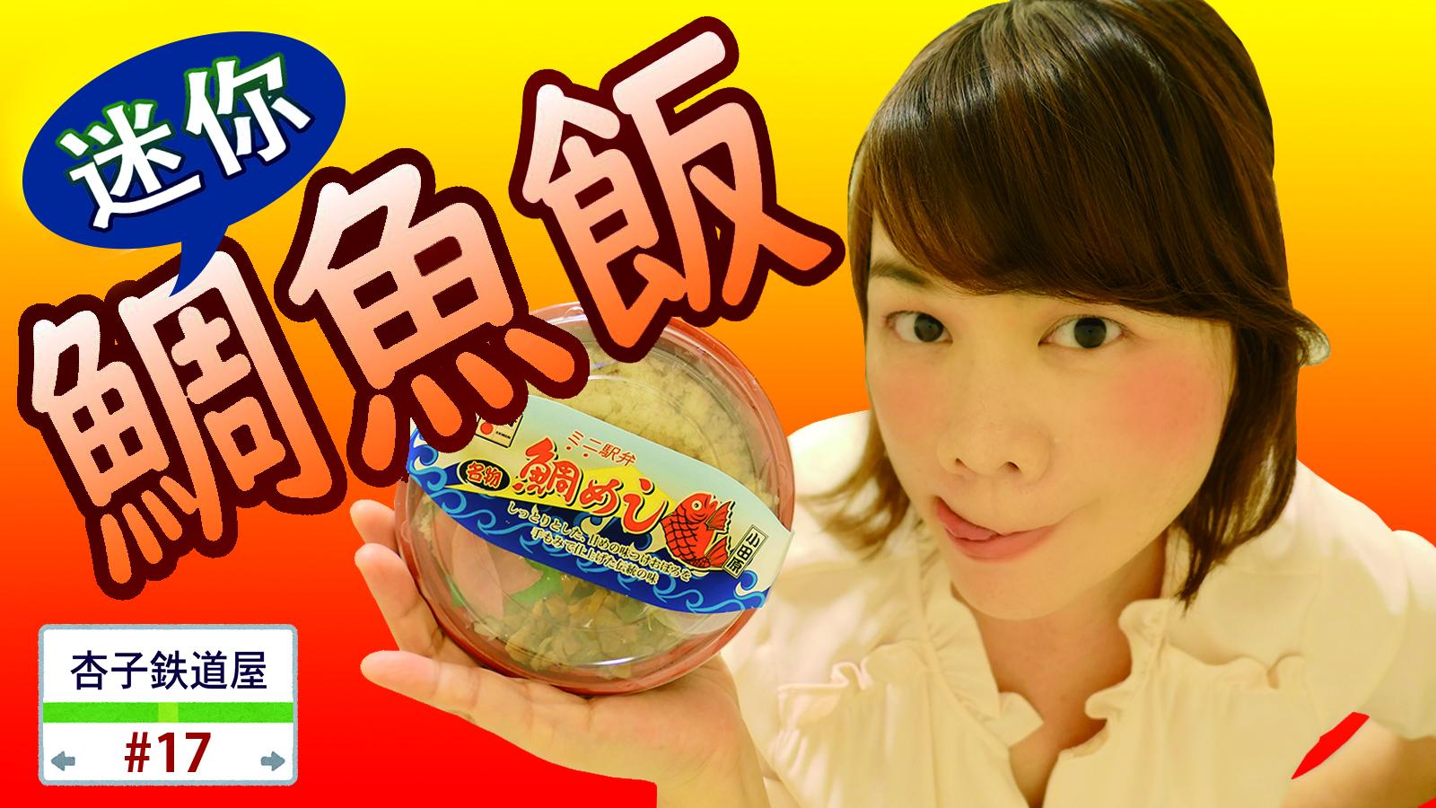 小田原車站名物|鯛魚飯|鯛めし・駅弁