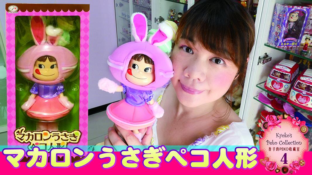 不二家PEKO | 馬卡龍兔PEKO醬娃娃・マカロンうさぎペコ人形