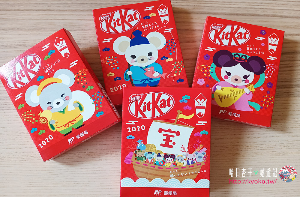 KITKAT 巧克力2020年鼠年賀年小禮盒(附贈紅包袋)|ポチ袋付キットカット(2020)|日本郵便局限定