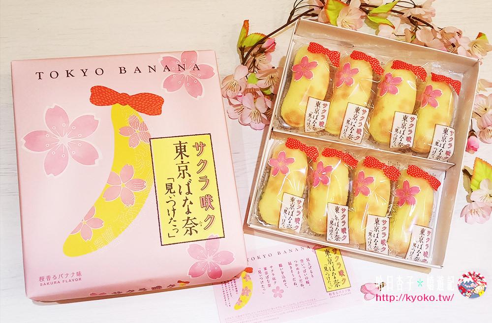 東京芭娜娜 | 春日櫻花風味香蕉蛋糕・季節限定販售 | 2020東京必買伴手禮