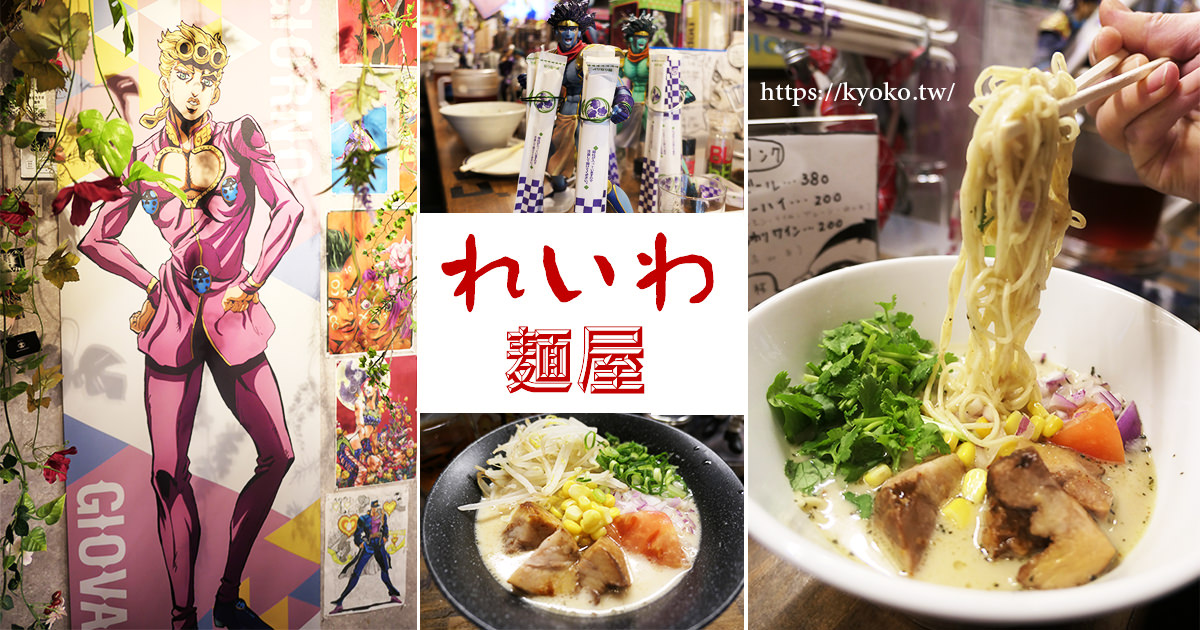 大阪話題美食 | JoJo 的奇妙冒險・令和麵屋・クセが強い麺屋 れいわ・ジョジョの奇妙な冒険