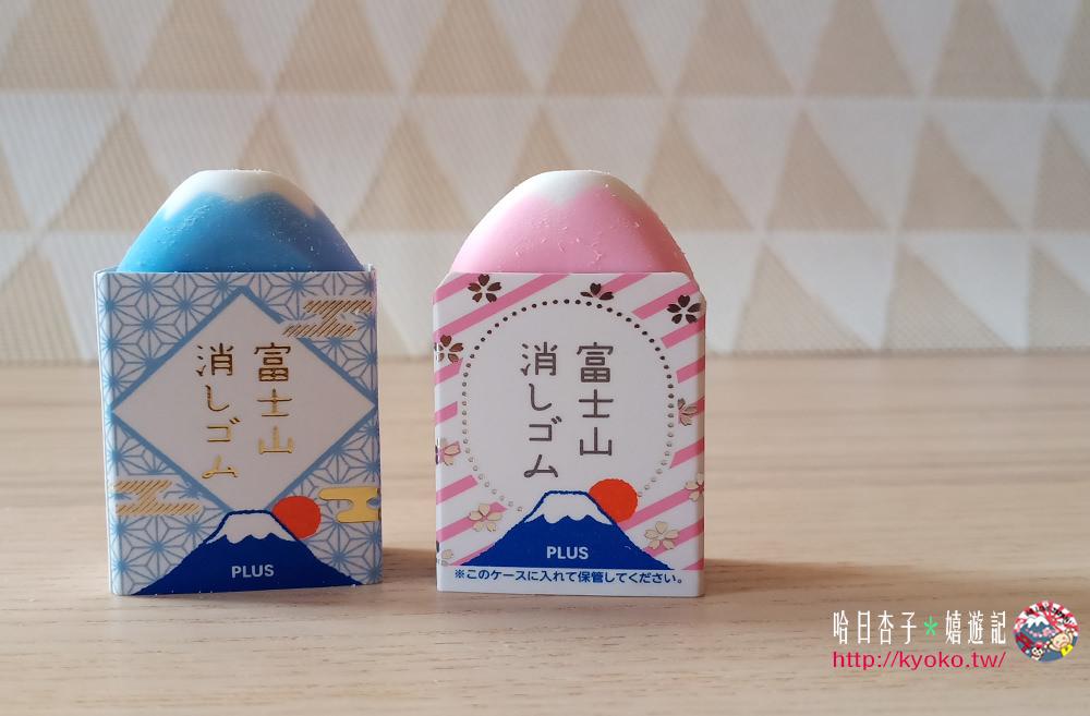 富士山橡皮擦 🌸 富士山消しゴム | 用200円買下富士山 | 青富士  🌸 桜富士 🌸越看越治癒・文具控必敗