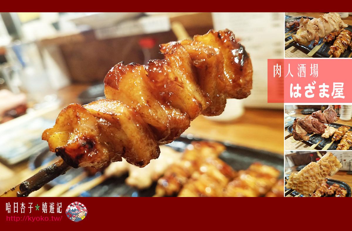 和歌山美食 | 肉人酒場・はざま屋| 在地人大推的日式烤雞串名店