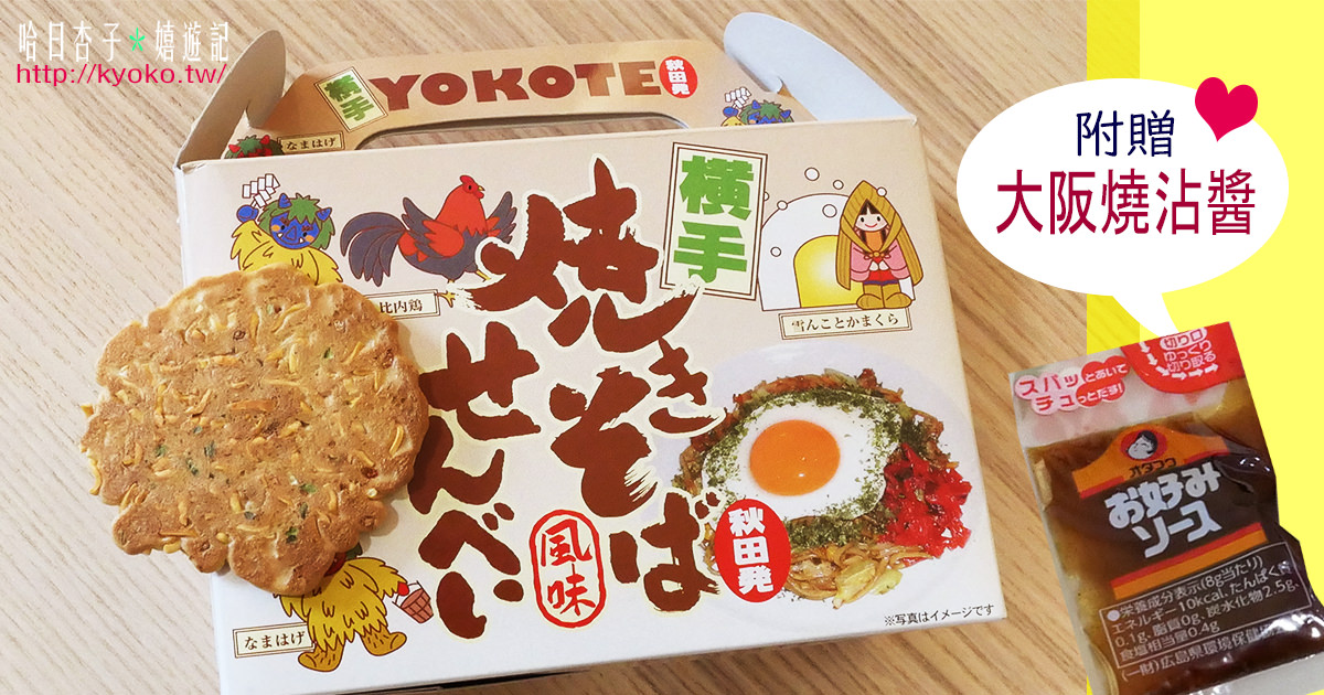 秋田土產 | 橫手炒麵煎餅・横手焼きそばせんべい | 吃的出炒麵香的神奇好味道
