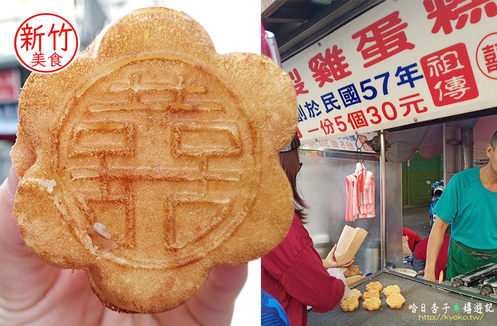 新竹美食|鄭家祖傳特製雞蛋糕|梅花雙囍造型・熱賣50年的純樸美味