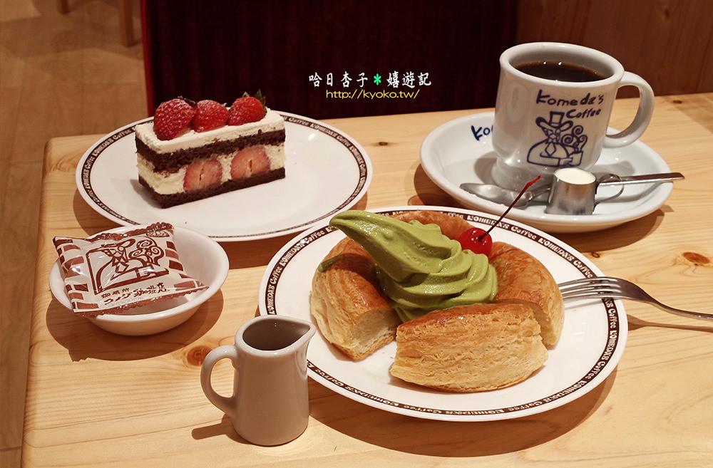客美多咖啡 Komeda's Coffee | 紅豆吐司・抹茶冰與火・季節蛋糕|台北敦南信義店|在台日本連鎖店食記-2