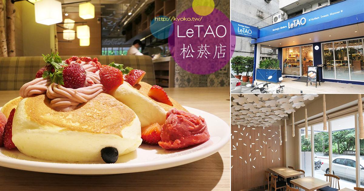LeTAO 小樽洋菓子舖松菸店 | 入口即化的莓果蒙布朗鬆餅也太好吃啦 | 在台日本連鎖店食記-3