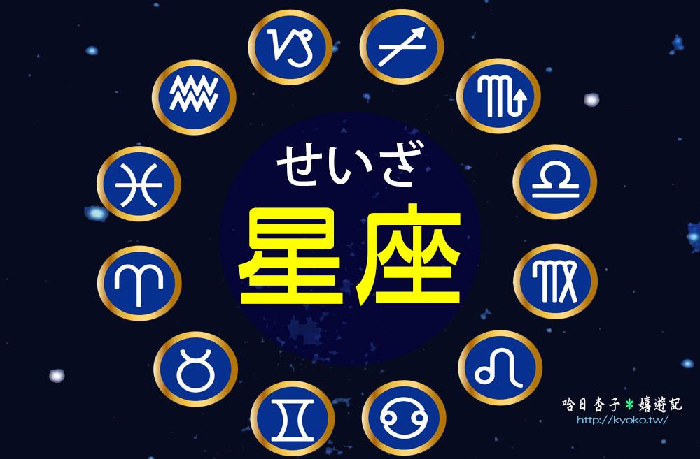 12星座的日文唸法 | 星座の日本語の言い方 | 杏子の日語辭典-13