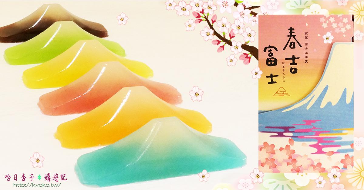 春吉富士・ 富士山羊羹 | 靜岡名物・彩色富士美不勝收,根本捨不得吃啊