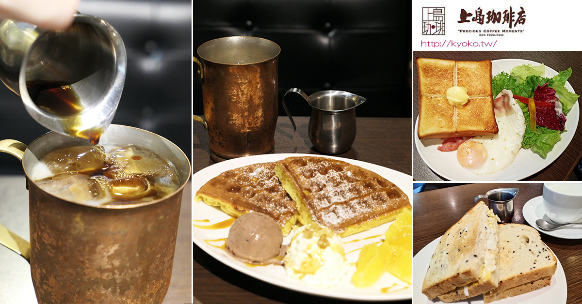 上島咖啡店 早安套餐 ・ 極上塩焦糖鬆餅・ 黑糖MILK咖啡 在台北享受日式咖啡的店氛圍與美味 在台日系連鎖店食記-7