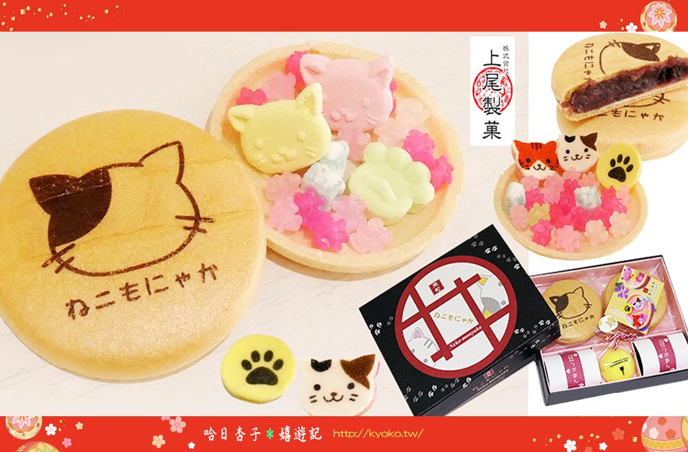 貓咪最中+金平糖禮盒 |可愛到犯規的貓咪造型+兩種吃法🐈|ねこもにゃか🐾京都🌸上尾製菓超人氣土產