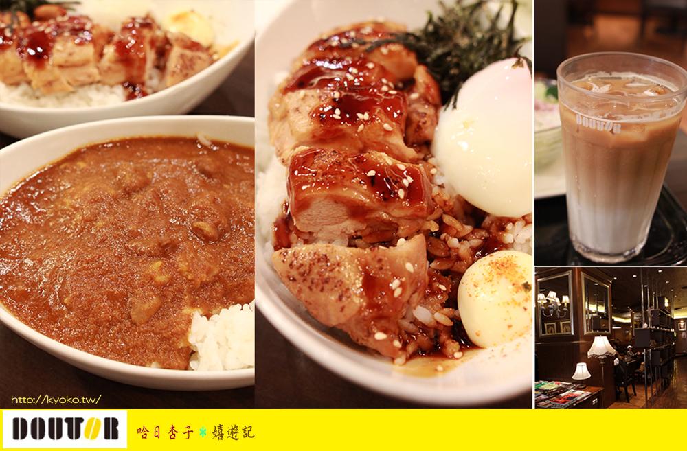 羅多倫咖啡 ☕ Doutor coffee Taipei | 日式咖哩飯・和風照燒雞腿飯 | 超划算🉐200元午間套餐 | 在台日系連鎖店食記-9