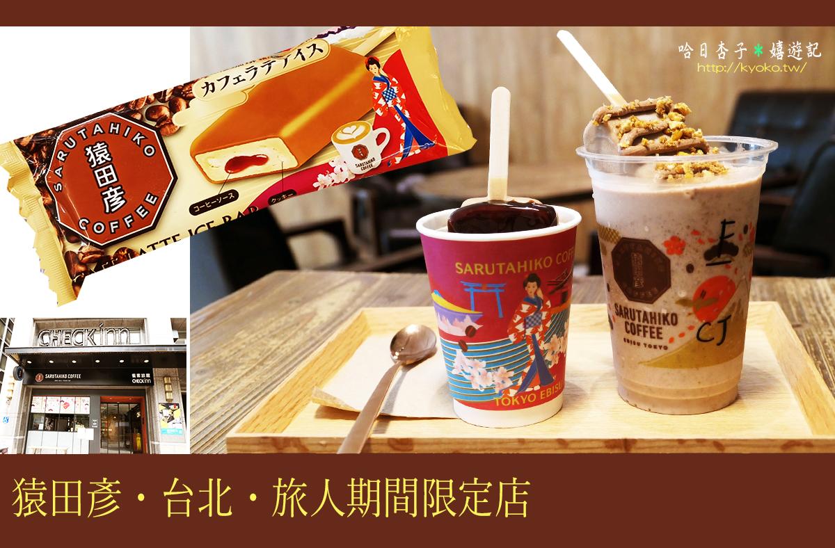 猿田彥・台北☕旅人期間限定店   拿鐵雪糕花生巧克力冰沙・大人的 AFFOGATO 雪糕   在台日系連鎖店食記-10