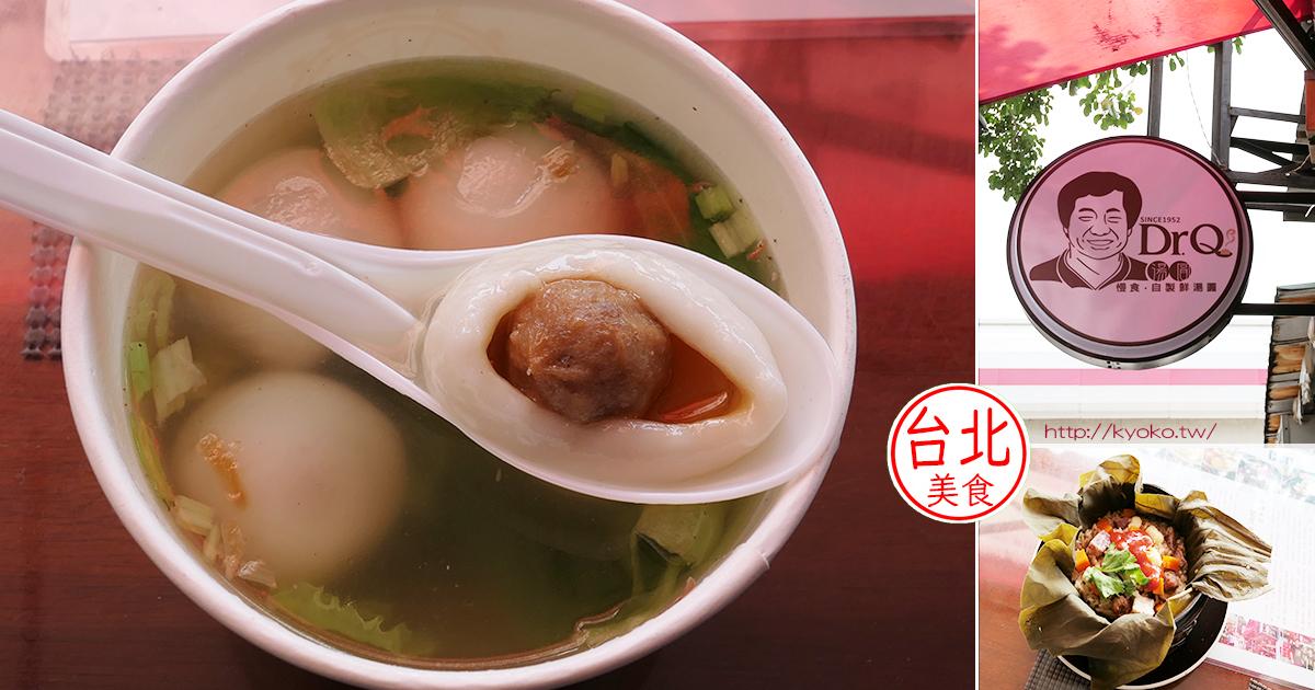 Dr.Q手工湯圓 | 鮮肉鹹湯圓・荷葉蓮子飯 | 黃金比例的手作美味・台北饕客最愛