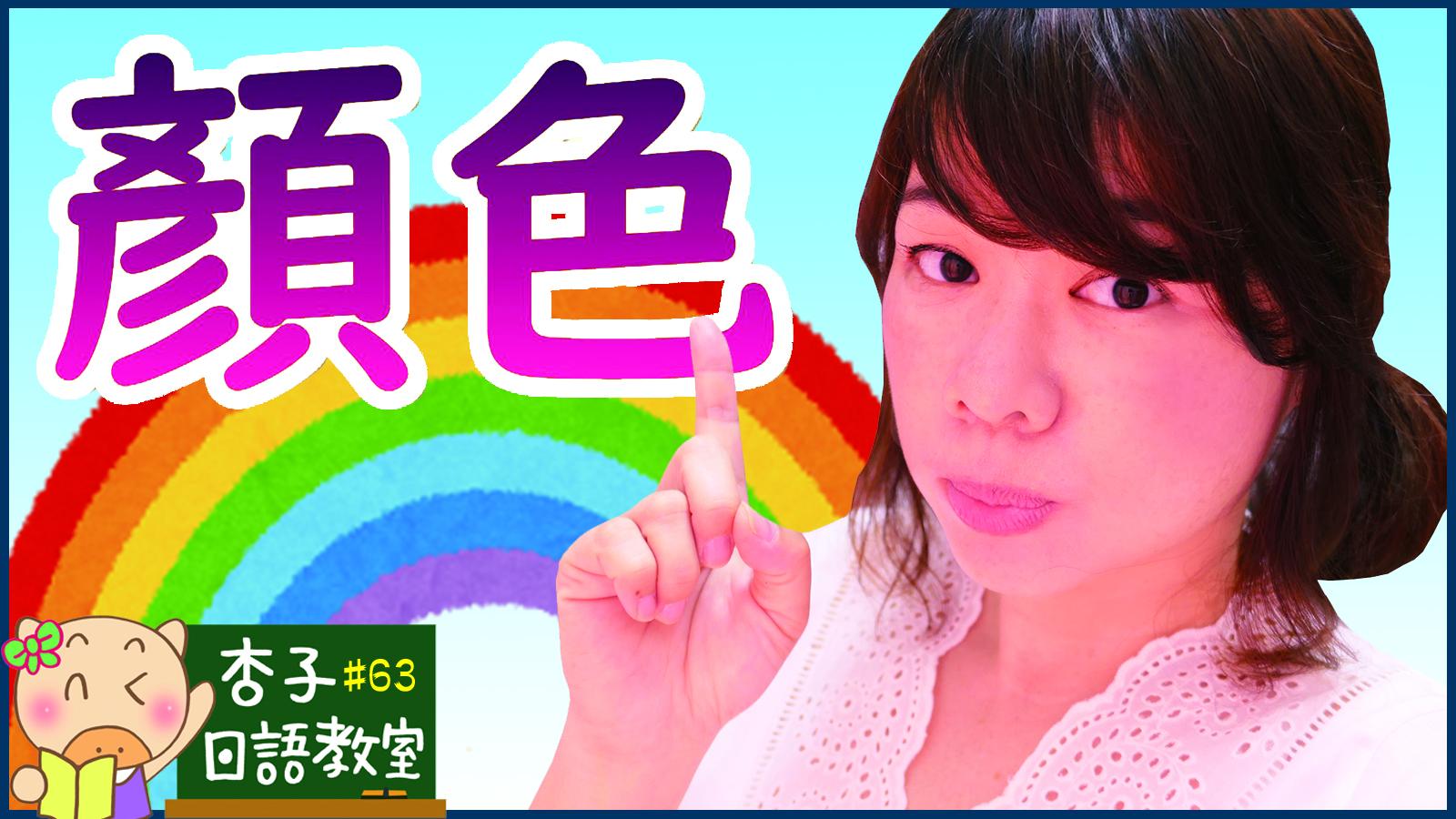 彩虹色 & 顏色的日文單字 | 紅橙黃綠藍靛紫 | <杏子日語教室>63