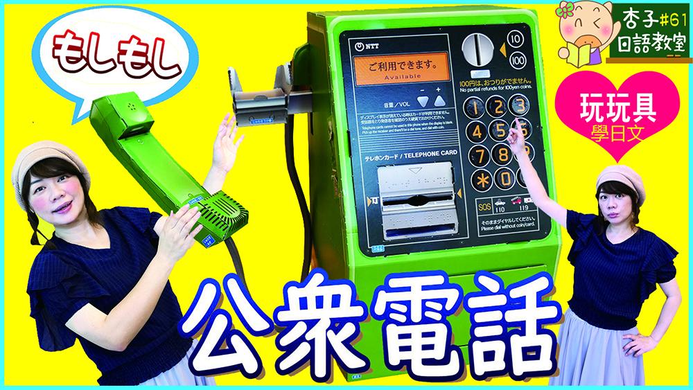 幼稚園5月號*雜誌附錄 | 📞日本公用電話紙模型 | 公衆電話 | <杏子日語教室>61