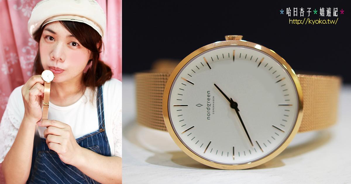 Nordgreen 北歐極簡手錶 | 純正丹麥設計 | 百搭又時尚 |丹麥直發 · 免費全球快運