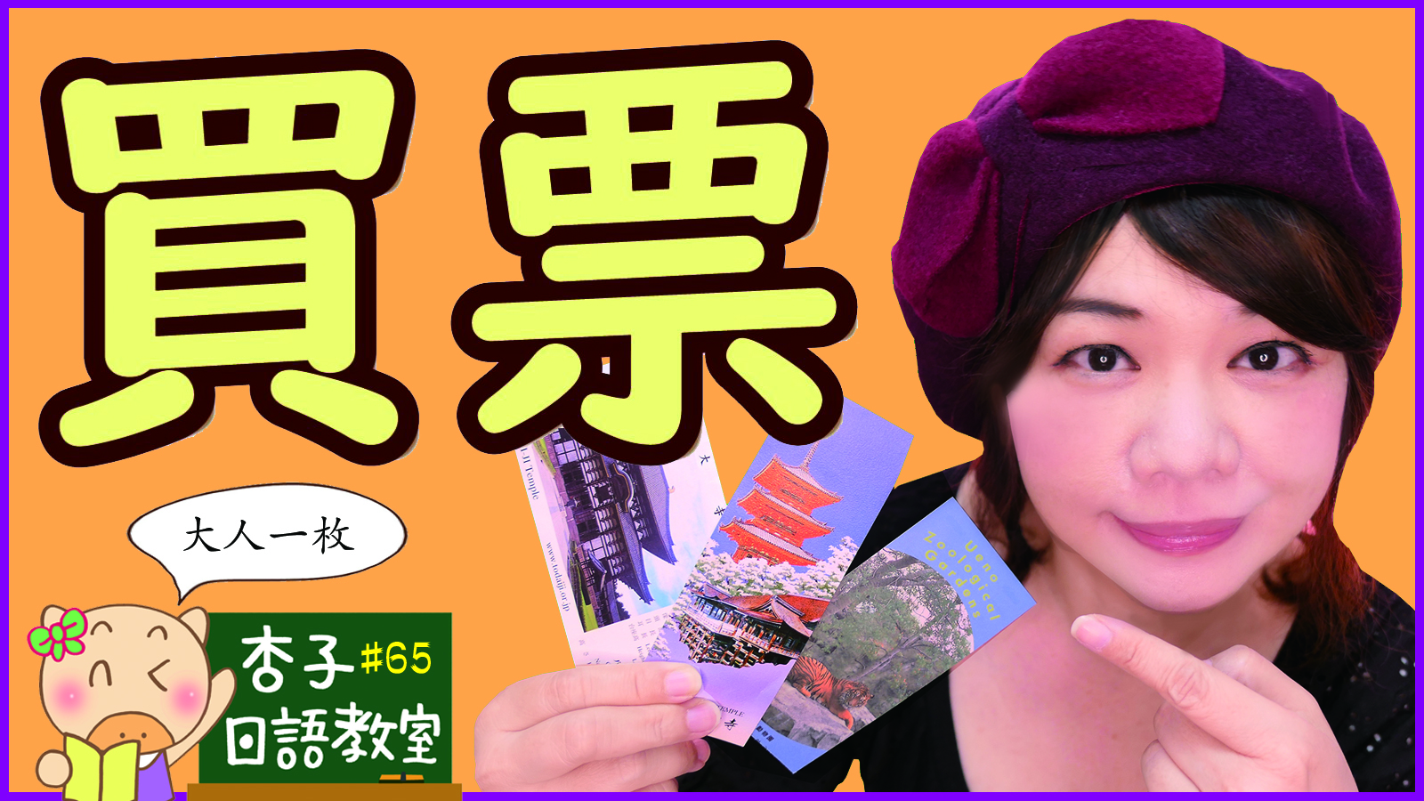 用日文買票券・兒童票・學生票・成人票 | 大人を3枚下さい | <杏子日語教室>65