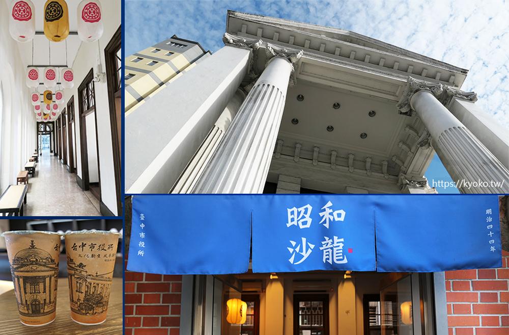 台中文青景點 | 台中市役所・昭和沙龍 | 走進來一秒進入日治時期懷舊浪漫空間