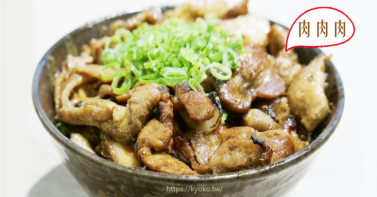 燒丼株式會社   野郎燒豬丼   肉肉肉!今天就是想大吃燒肉