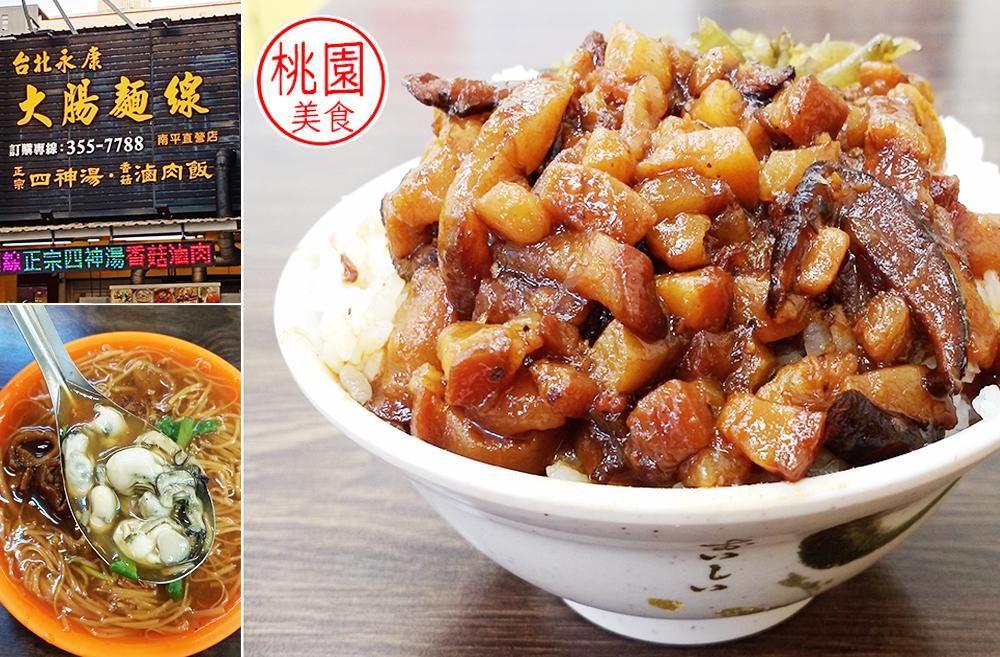 台北永康大腸麵線|超邪惡香菇滷肉飯・料多多綜合大腸麵線・皮Q肉軟的紹興爌肉飯