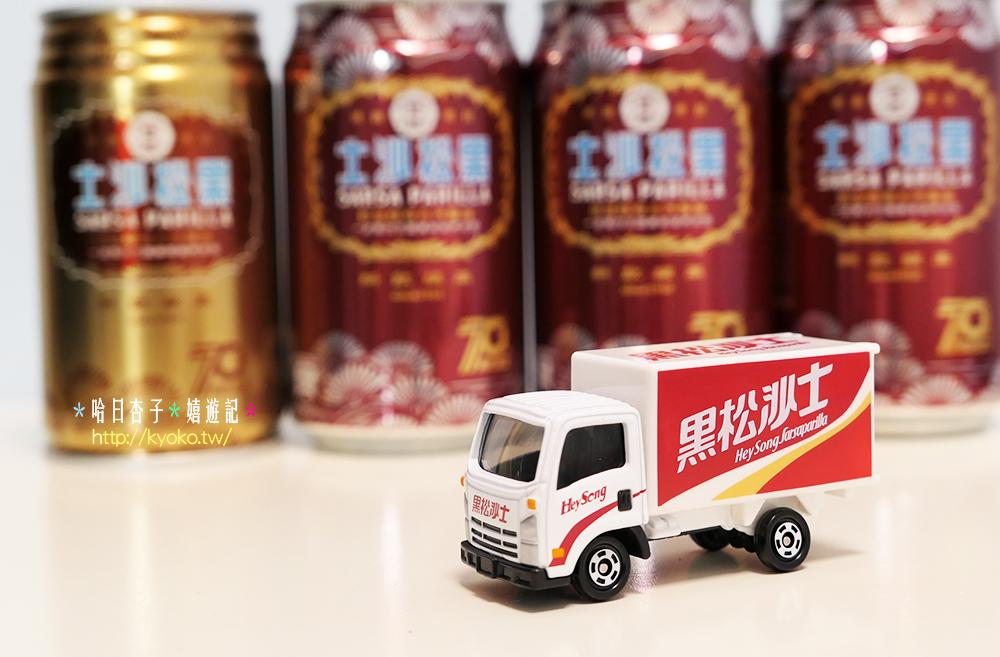 黑松沙士70周年限量復刻罐禮盒| TOMICA 聯名黑松沙士小車+1960年瓶標設計鐵罐好特別