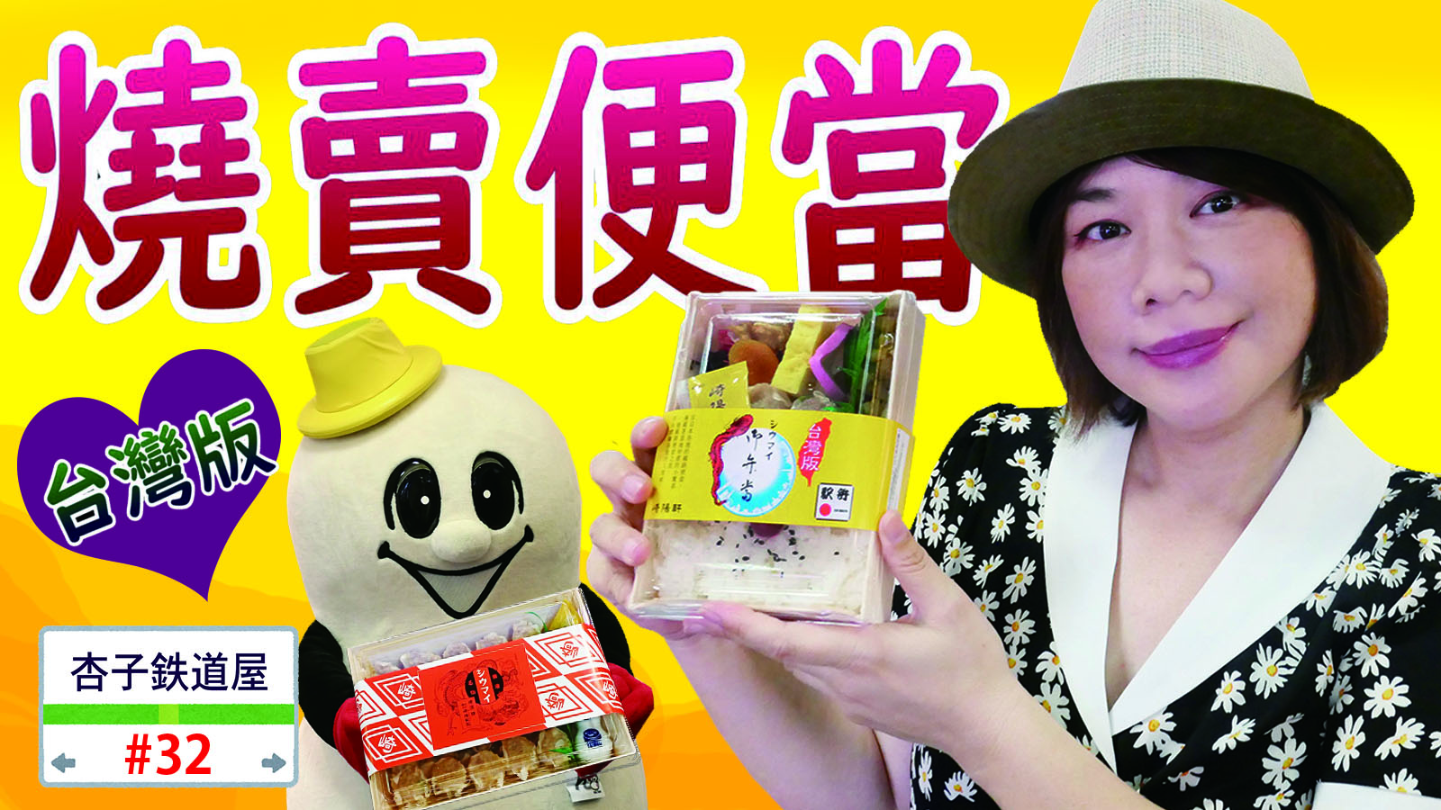 【崎陽軒】台北車站店・2020年8月7日開幕首日&便當菜單介紹