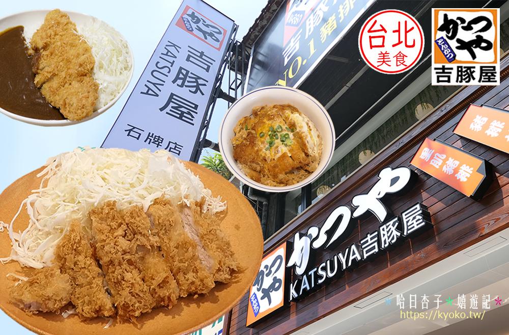 吉豚屋 KATSUYA・石牌店2020年8月20日盛大開幕|全球第一大連鎖豬排店・石牌站必吃日系美食