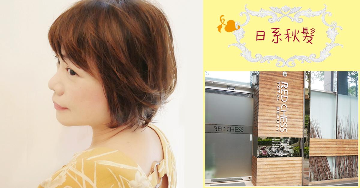 台北市大安站日式美髮沙龍|REDCHESS|日本專利小臉補正立體剪髮・全台唯一重點式接髮技術專門店