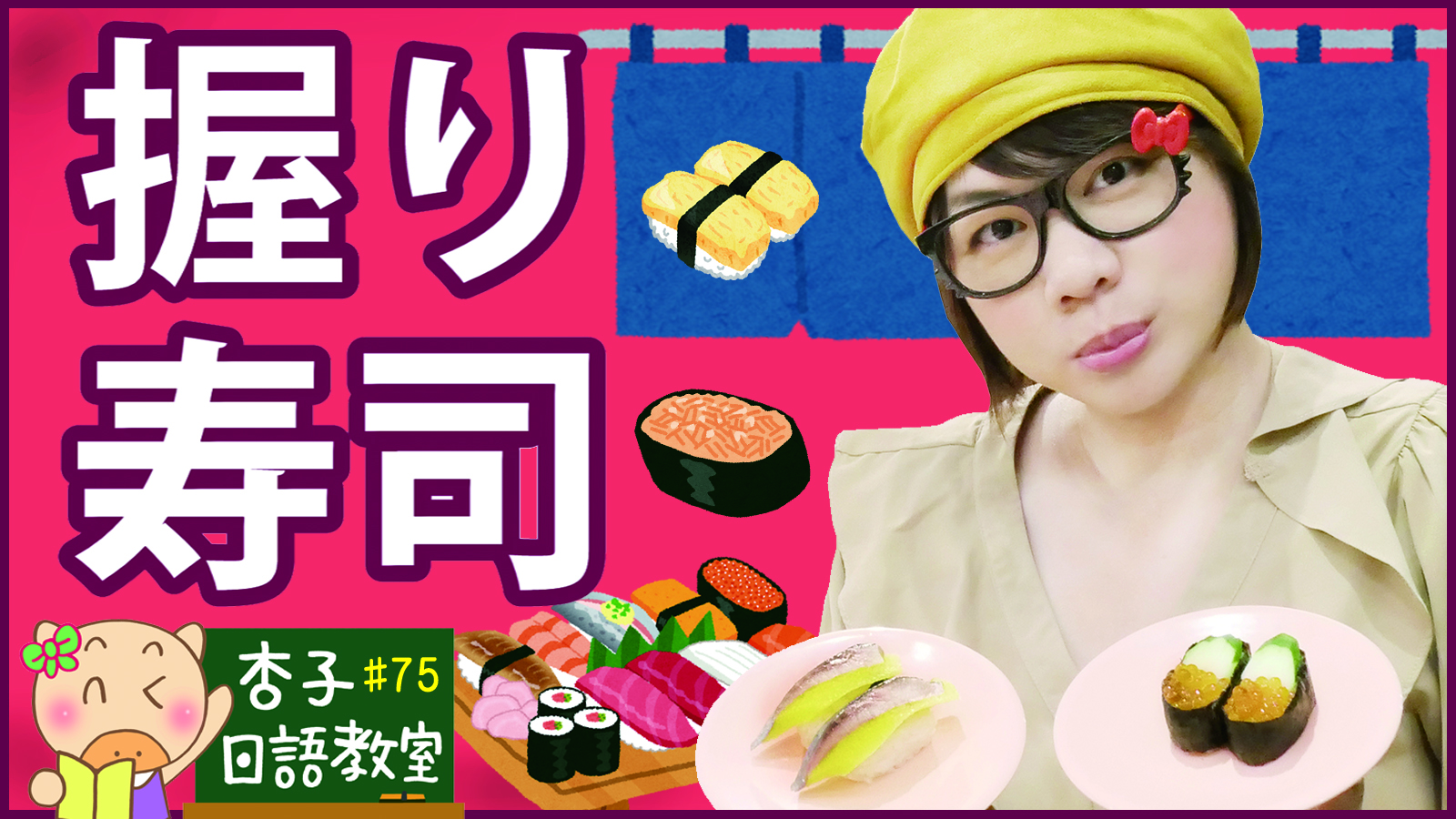 握壽司菜單的日文唸法|握り寿司 |<杏子日語教室>75