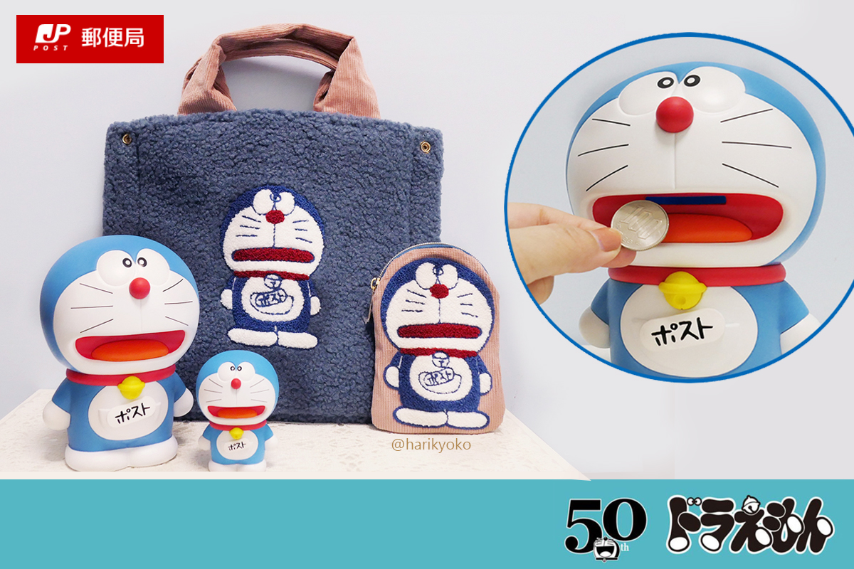 日本郵便局限定|哆啦A夢50周年紀念商品第二彈|哆啦A夢郵筒造型|存錢筒・迷你公仔・毛茸茸托特包・燈芯絨拉鍊包