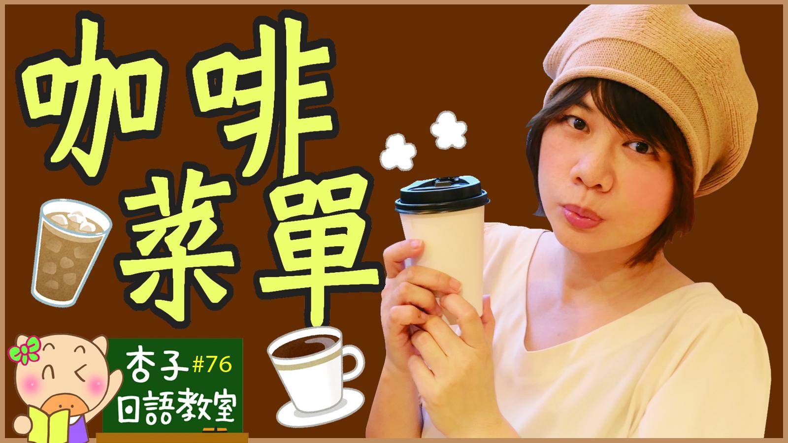 少冰・去冰・中杯・大杯・用日文要怎麼說? |咖啡菜單日文唸法|カフェドリンク |<杏子日語教室>76