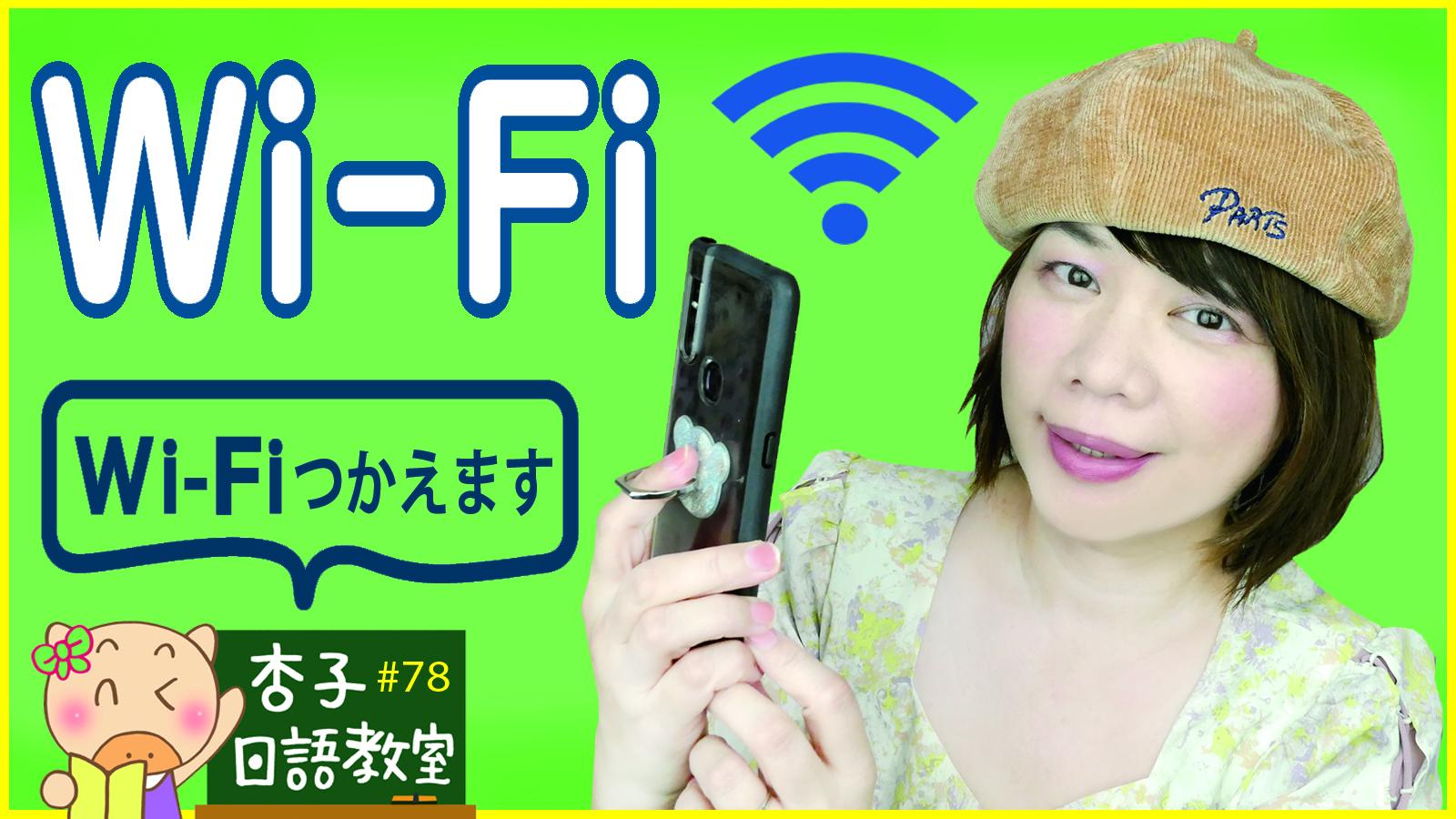 旅日上網萬用句型 |這裡有Wi-Fi 嗎|ここにはWi-Fi はありますか