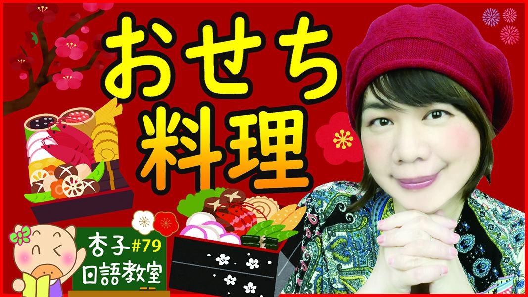 日本年菜都放些什麼?這些食材都代表那些含意呢|御節料理