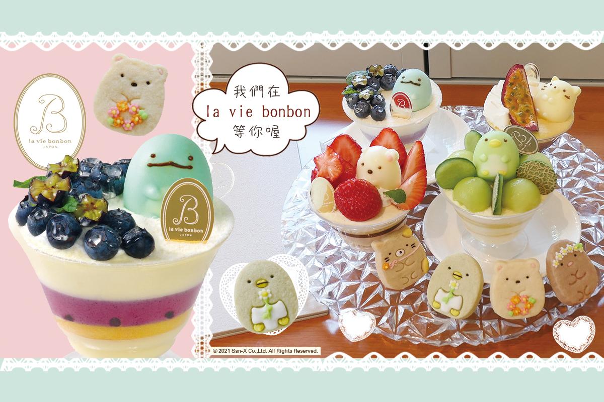 角落小夥伴查佛蛋糕系列・糖霜餅乾禮盒|台灣初登場・la vie bonbon 獨家販售