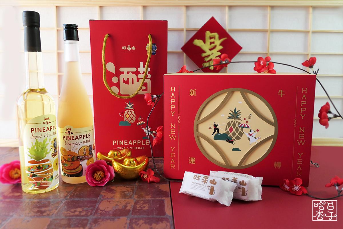 旺萊山 鳳梨酥・金牌鳳梨醋・銀牌鳳梨酒 牛轉新運2021春節禮盒
