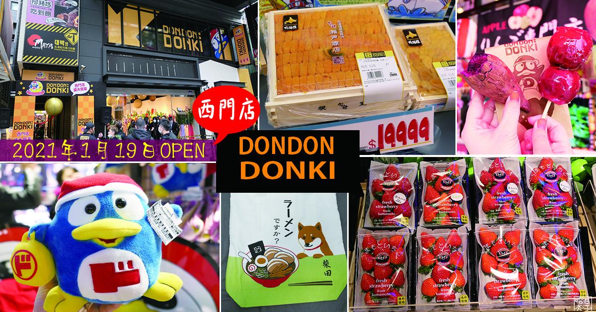 唐吉訶德台灣一號店|DON DON DONKI Taiwan 2021年1月19日進駐西門商圈|日本直送+24H營業=超好買