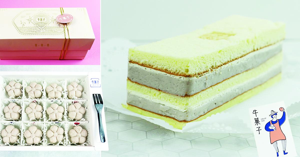 牛菓子 芋花糕🌸厚・芋泥生乳磚 有夠厚、超綿密的大甲芋泥餡+米蛋糕