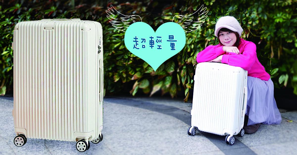 20吋登機箱只有3公斤 With Me 輕量拉鍊款行李箱 輕巧又時尚・小資女旅行首選